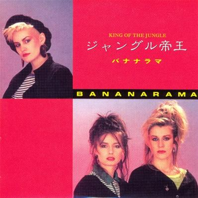 KING OF THE JUNGLE / BANANARAMA / IN A BUNCH... THE SINGLES 1981-1993 / CDS 11 / UK 2015